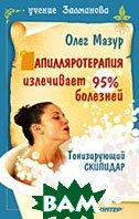 Капилляротерапия излечивает 95% болезней. Тонизирующий скипидар  Мазур О. А. купить