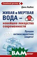 Живая и мертвая вода — новейшее лекарство современности  Ашбах Д. купить
