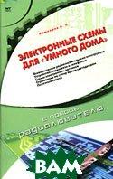 Электронные схемы для `умного дома`  Кашкаров А.П. купить