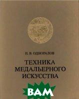 Техника медальерного искусства  Одноралов Н. В. купить