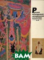 Русское театрально-декорационное искусство начала XX века  Власова Р.И. купить