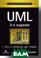 UML. Классика CS / The Unified Modeling Language Reference Manual 2- е издание 