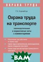 Охрана труда на транспорте: законодательные и нормативные акты с комментариями  Корнийчук Г.А. купить