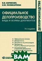 Официальное делопроизводство: виды и формы документов. 3-е издание  Борискин В.В., Поликарпова Н.М. купить