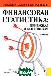Финансовая статистика: денежная и банковская. 2-е издание  Моисеев С.Р. купить