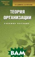 Теория организации: Учебное пособие. 5-е издание  Петухова С.В., Шеметов П.В. купить