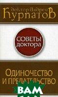 Одиночество и предательство. 2-е издание  Курпатов А.В. купить