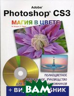 ������������. Adobe Photoshop CS3. ����� � �����. ������������ ���������� ����������� 