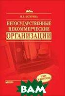 Негосударственные некоммерческие организации: учет и контроль  Батурина М.В. купить