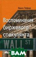 Воспоминания биржевого спекулянта / Reminiscences of a Stock Operator 4-е издание  Лефевр Эдвин купить