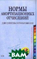 Нормы амортизационных отчислений для целей налогообложения  Захарьина А.В. купить