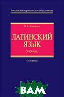 Латинский язык: Учебник. 4-е издание  Нисенбаум М.Е. купить