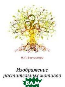 Изображение растительных мотивов  Бесчастнов Николай купить