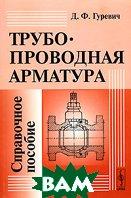 Трубопроводная арматура. Справочное пособие. 4-е издание  Гуревич Д.Ф. купить