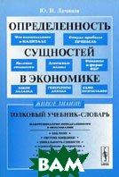 Определенность сущностей в экономике: толковый учебник-словарь  Лачинов Ю.Н. купить