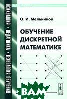 Обучение дискретной математике  Мельников О.И. купить