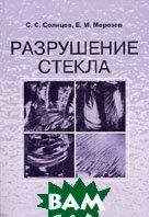 Разрушение стекла. 2-е издание  Солнцев С.С., Морозов Е.М. купить