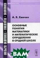 Основные понятия математики и математические определения в средней школе. 2-е издание  Хинчин А.Я. купить