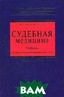 Судебная медицина  Гурочкин Ю.Д., Соседко Ю.И. купить
