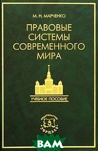 Правовые системы современного мира. 2-е издание  Марченко М.Н. купить