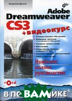 Adobe Dreamweaver CS3. Серия `В подлиннике`  Дронов В.А. купить