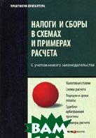 Налоги и сборы в схемах и примерах расчета  Ялбулганов А. А.  купить