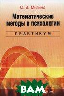 Математические методы в психологии. Практикум  Митина О.В. купить