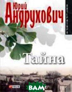 Тайна  Юрий Андрухович купить