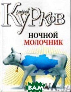 Ночной молочник  А. Курков купить