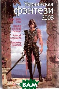 Украинская фэнтези-2008    купить