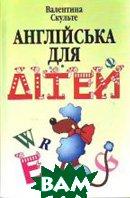 Англійська для дітей.   Скультэ Валентина купить