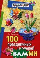 100 праздничных моделей оригами. Серия: Внимание: дети!  Т. Б. Сержантова купить