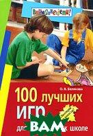 100 лучших игр для подготовки к школе. Серия: Внимание: дети!  О. В. Белякова купить