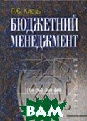 Бюджетний менеджмент. Навчальний посібник рекомендовано МОН України.  Клець Л.Є. купить