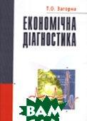 Економічна діагностика. Навчальний посібник рекомендовано МОН України.  Загорна Т.О. купить