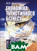 Економіка туристичного бізнесу. Навчальний посібник рекомендовано МОН України.  Дядечко Л.П. купить