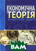 Економічна теорія. Навчальний посібник рекомендовано МОН України  Корецький М.Х. купить