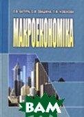 Макроекономіка. Навчальний посібник рекомендовано МОН України  Батура О.В. купить