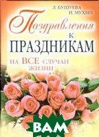 Поздравления к праздникам на все случаи жизни  Бушуева Л., Мухин И. купить