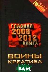 ����� ��������. ������� ����� 2008-2012   ������