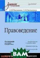 Правоведение. 4-е издание, дополненное и переработанное  Магницкая Е.В., Евстигнеев Е.Н купить