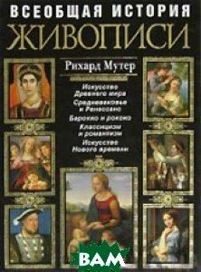 Всеобщая история живописи  Мутер Р. купить