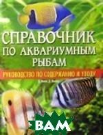 Справочник по аквариумным рыбам. Руководство по содержанию и уходу  Миллс Дик купить