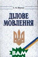 Ділове мовлення для державних службовців.  2-ге видання  Шевчук С. В. купить