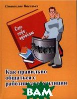 Как правильно общаться с работниками милиции  Васильев купить