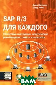 SAP R/3 для каждого. Пошаговые инструкции, практические рекомендации, советы и подсказки / SAP R/3 for Everyone  Джим Маззулло, Питер Уитли / Jim Mazzullo, Peter Wheatley купить