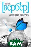 Звездная бабочка  ВЕРБЕР Бернард / Bernard Werber  купить