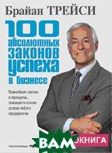 100 абсолютных законов успеха в бизнесе. Аудиокнига  Б.Трейси купить