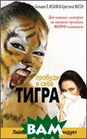 Пробуди в себе тигра  Ислани С. Л., Янсон К.  купить