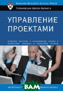 Управление проектами. Гарвардская школа бизнеса   пер.Егорова В.Н.                                                                 купить